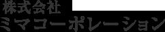 株式会社ミマコーポレーション|レジャーホテル売買仲介・運営管理・業務委託